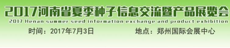 2017河南省夏季种子信息交流暨产品展览会