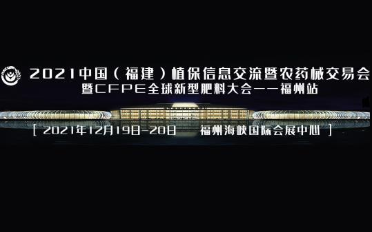 2021中国(福建)植保信息交流暨农药机械交易会