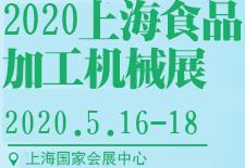 2020上海食品加工机械展
