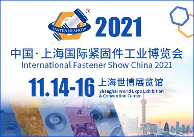 2021中国上海国际紧固件工业博览会