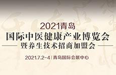 2021中国(青岛)国际中医中药健康产业博览会