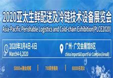 2020亚太生鲜配送及冷链技术设备展览会