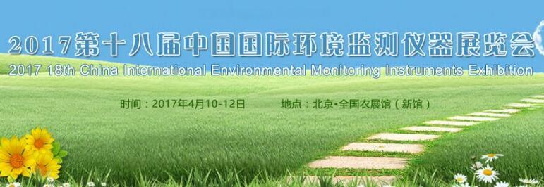 2017第十八届中国国际环境监测仪器展览会