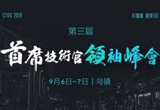 2019首席信息官乌镇峰会 -产业互联网技术创新发展论坛