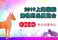 2019上海国际宠物用品展览会