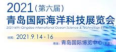 青岛国际海洋科技展览会