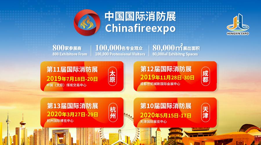 2020年中国全国消防展