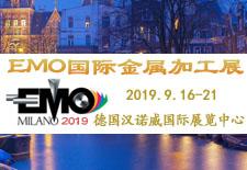 EMO国际金属加工展