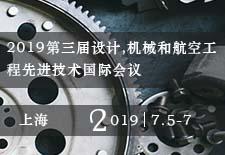 2019第三届设计,机械和航空工程先进技术国际会议