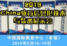 2019China教育信息化技术与装备展示会