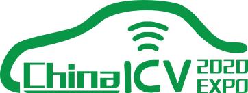 2020第六届广州国际自动驾驶技术及智能网联汽车展览会