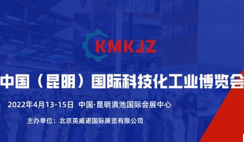 2022年中国(昆明)科技化工业展
