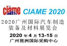 2020广州国际汽车制造装备及材料展览会
