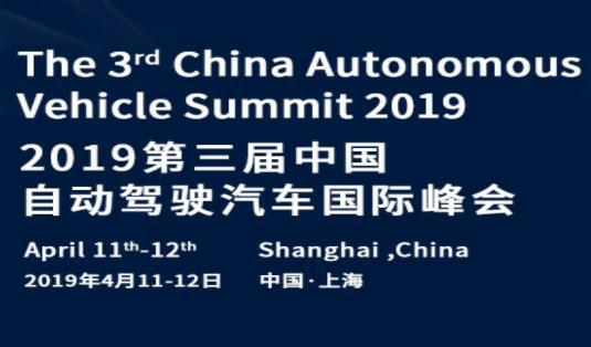 2019第三届中国自动驾驶汽车国际峰会