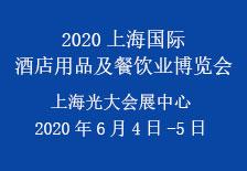 2020上海国际酒店用品及餐饮业博览会