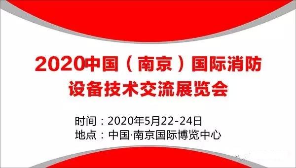 2020年南京消防展会