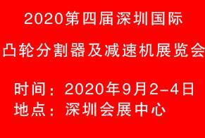 2020第四届深圳国际凸轮分割器及减速机技术应用展览会
