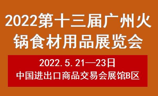 2022第十三届广州火锅食材用品展览会