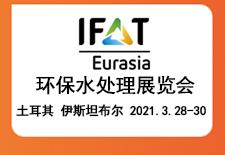 环保水处理展览会IFAT Eurasia