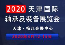 2020天津国际轴承及装备展览会