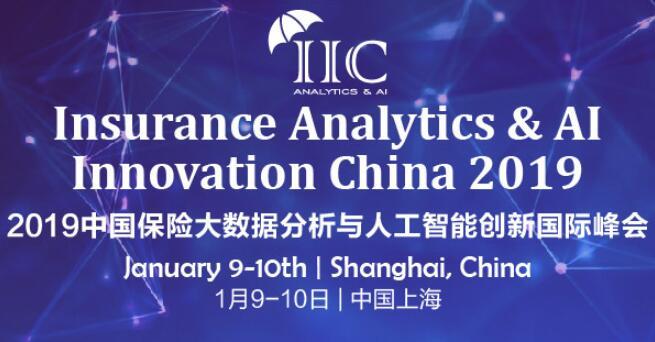 2019保险大数据分析与人工智能创新国际峰会