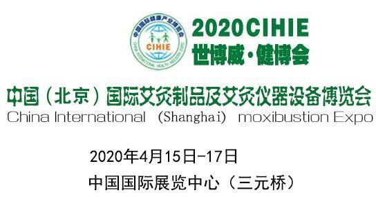2020年中国(北京)国际艾草制品及艾灸仪器设备展览会