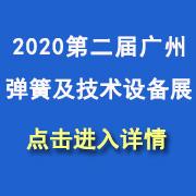 2020第二届广州国际弹簧及技术设备展览会