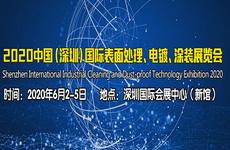 2020中国(深圳)国际表面处理、电镀、涂装展览会