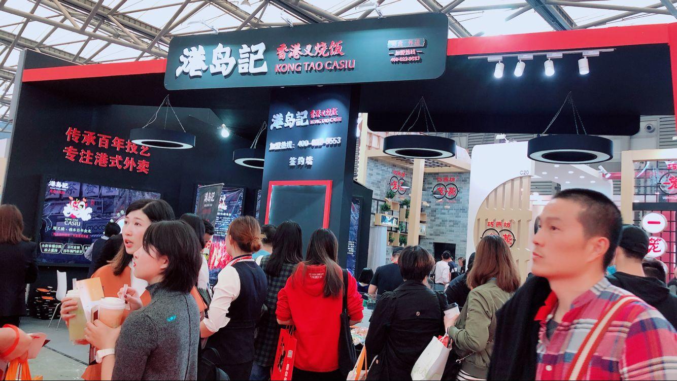 2020届中国(深圳)国际品牌特许加盟展览会