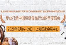 2020年上海烘焙展暨食品包装机械馆预定