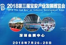 宝安产业发展博览会