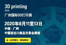 2020广州国际3D打印展