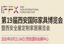 第19届西安国际家具博览会 暨西安全屋定制家居展览会