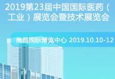 2019第23届中国国际医药(工业)展览会暨技术展览会