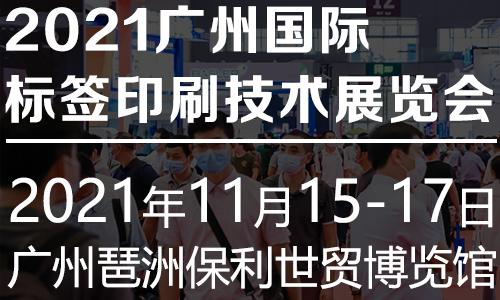 2021广州国际标签印刷技术展览会