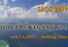 2019年大气与海洋科学国际研讨会(SAOS)