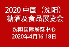 2020 中国(沈阳)糖酒及食品展览会