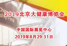 2019北京大健康博览会-北京滋补健康产品展-北京特殊食品展