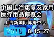 2018年中国上海康复及家用医疗用品博览会