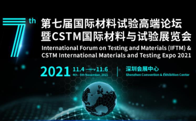 第七届国际材料与试验高端论坛暨CSTM国际材料与试验展览会