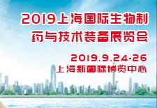 2019上海国际生物制药与技术装备展览会