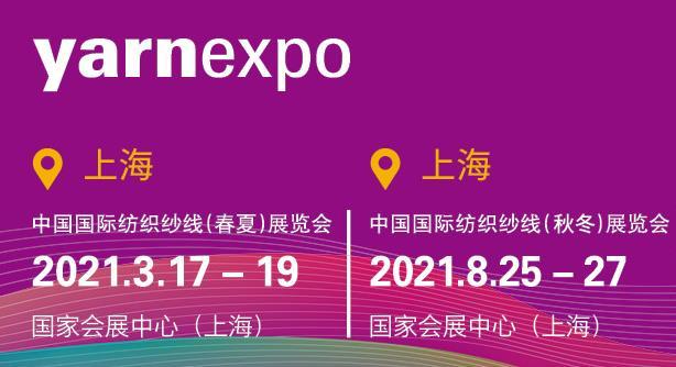 2021中国国际纺织纱线(秋冬)展览会