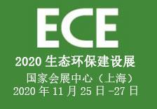 2020生态环保建设展