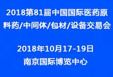 2018第81届中国国际医药原料药/中间体/包材/设备交易会