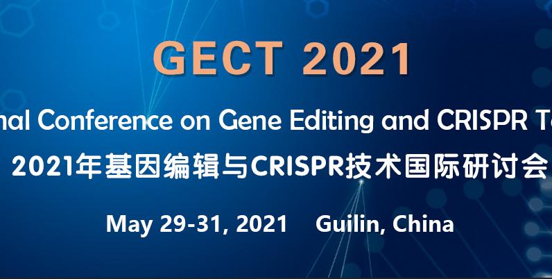 2021年基因编程与CRISPR技术国际研讨会(GECT2021)