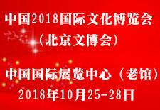中国2018国际文化博览会(北京文博会)