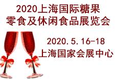 2020上海国际糖果零食及休闲食品展览会
