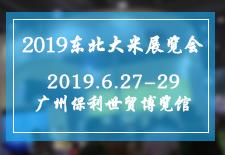 2019东北大米展览会