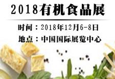2018有机食品展