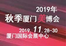 2019年秋季厦门美博会